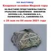 Афиша Уральские самоцветы.jpeg.jpeg