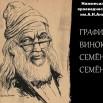 винокуров с.с.1.jpg